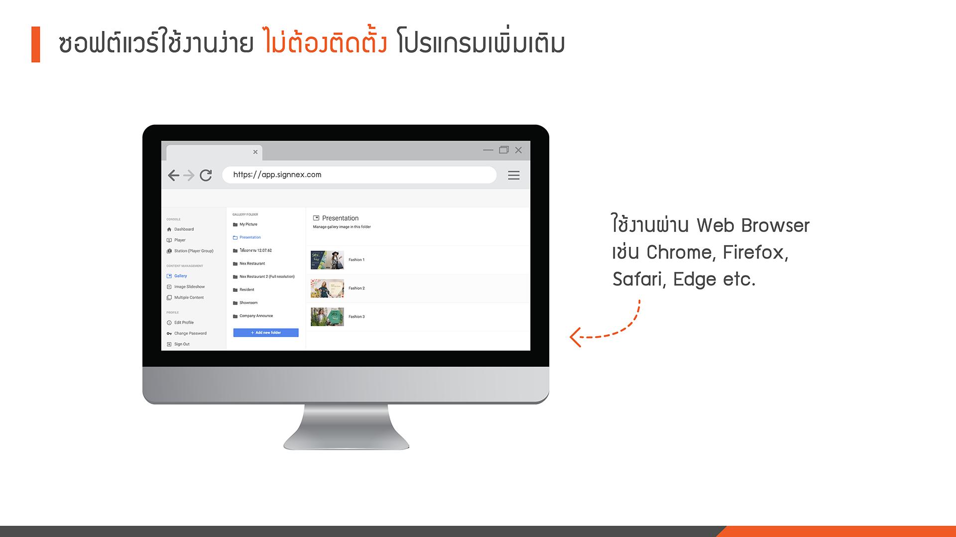 ซอฟต์แวร์ใช้งานง่ายผ่าน Web Browser